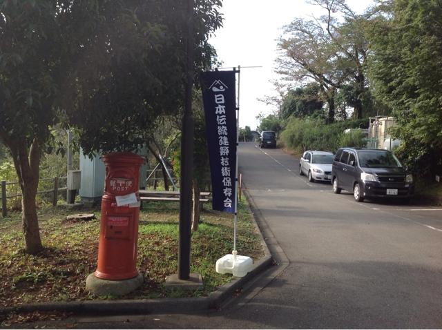日本伝統建築技術保存会